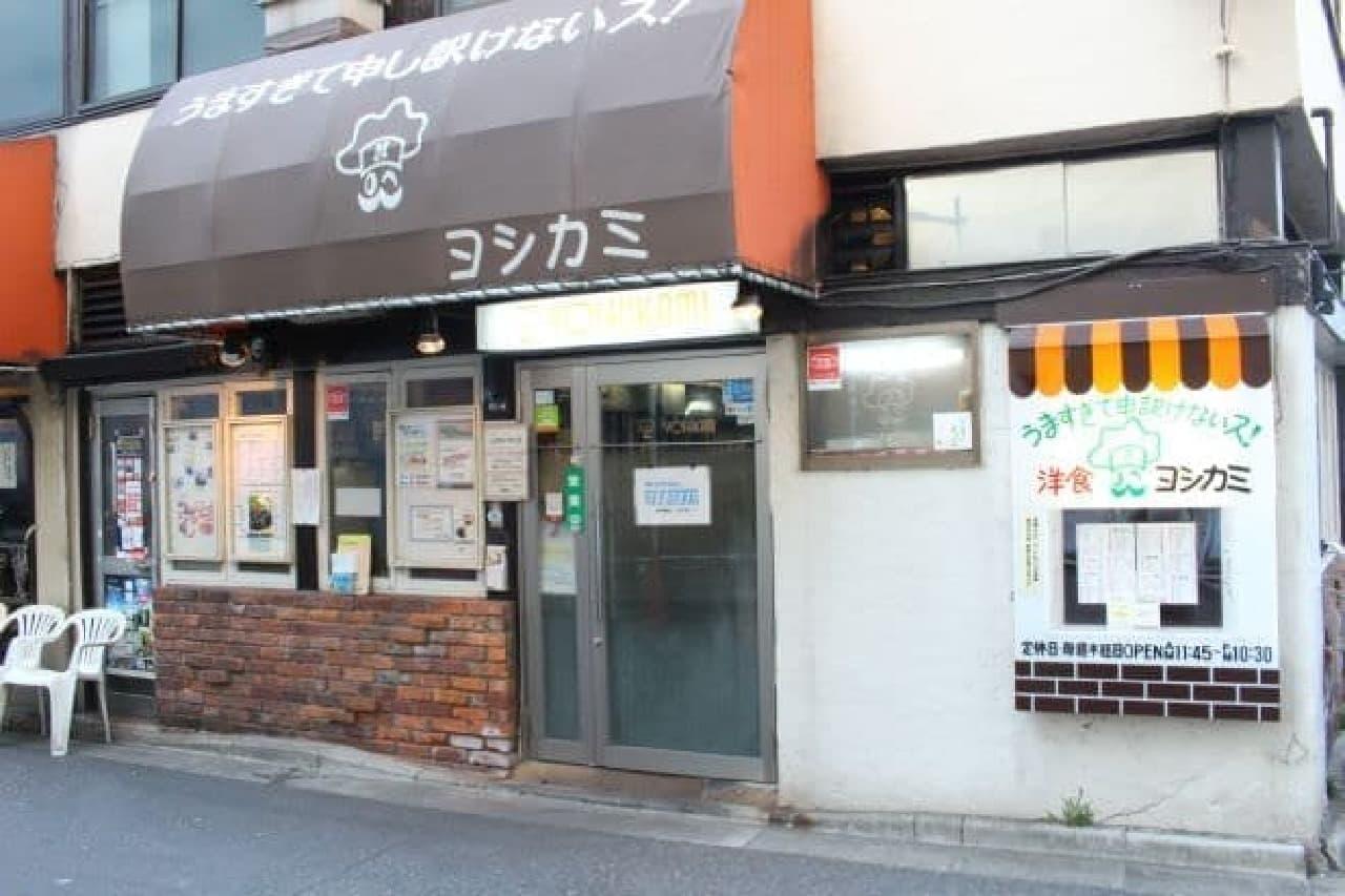 浅草「洋食 ヨシカミ」