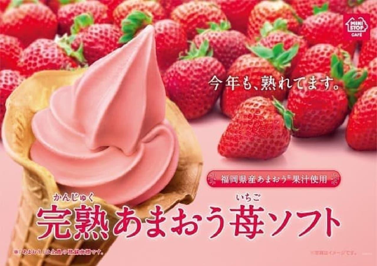 ミニストップ「完熟あまおう苺ソフト」