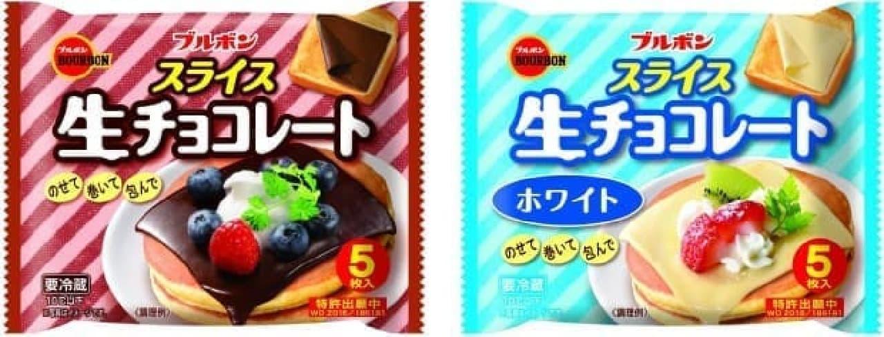 ブルボン「スライス生チョコレート」と「スライス生チョコレートホワイト」