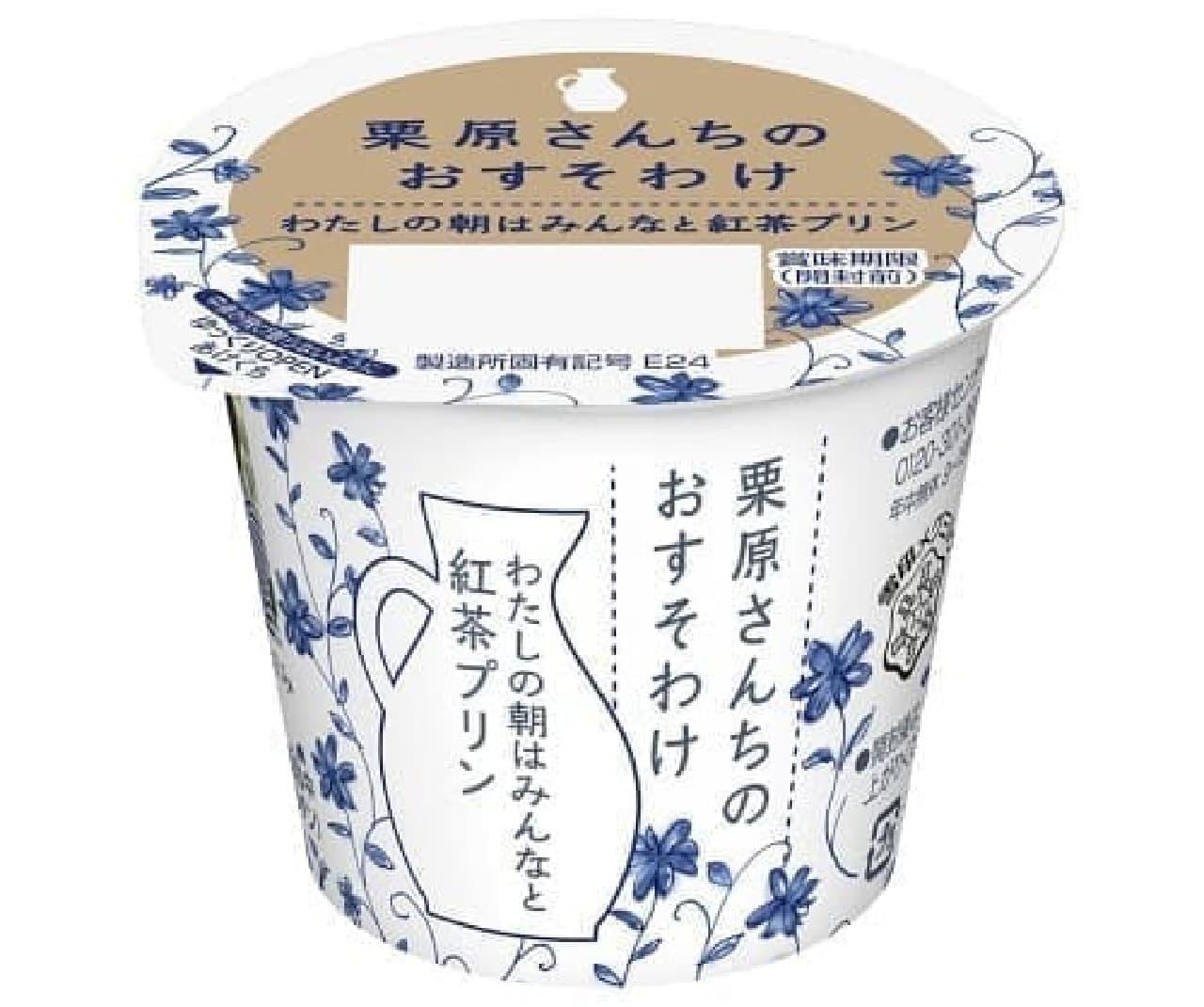 雪印メグミルク「栗原さんちのおすそわけ わたしの朝はみんなと紅茶プリン」