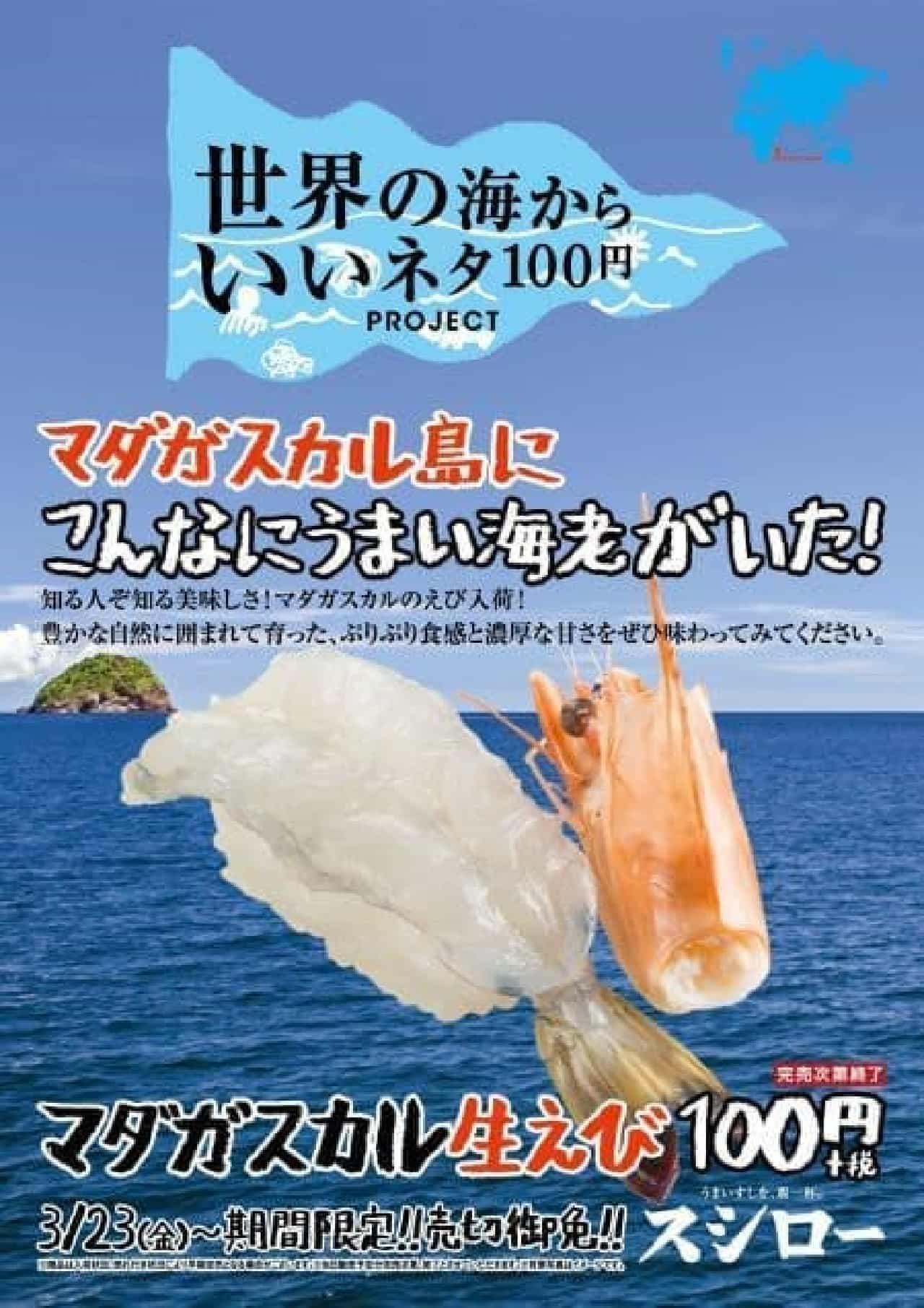 「マダガスカル生えび」は、インド洋に浮かぶマダガスカルの秘境の地で育ったえびが使用された一品