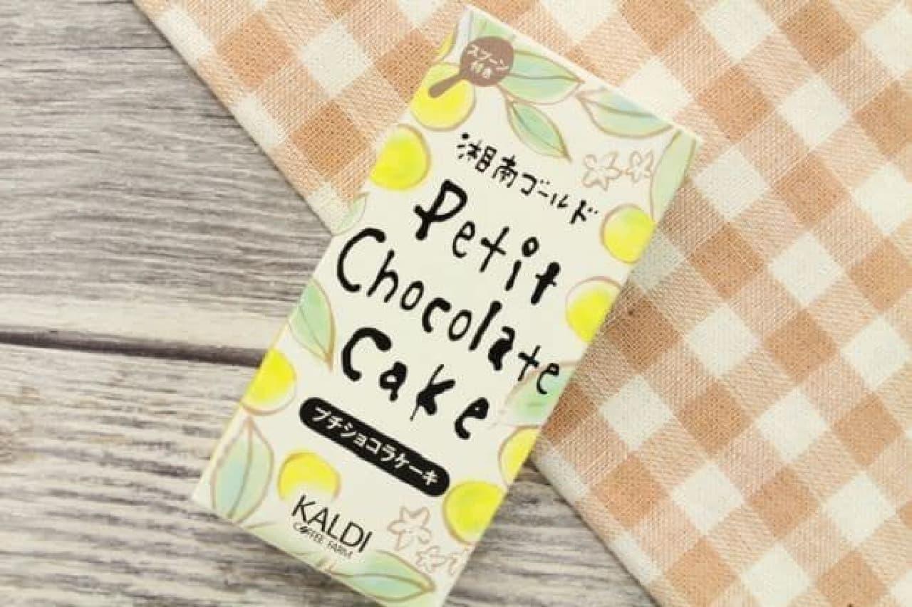 「湘南ゴールド プチショコラケーキ」は、湘南地域限定の柑橘「湘南ゴールド」を使用した爽やかなガトーショコラ