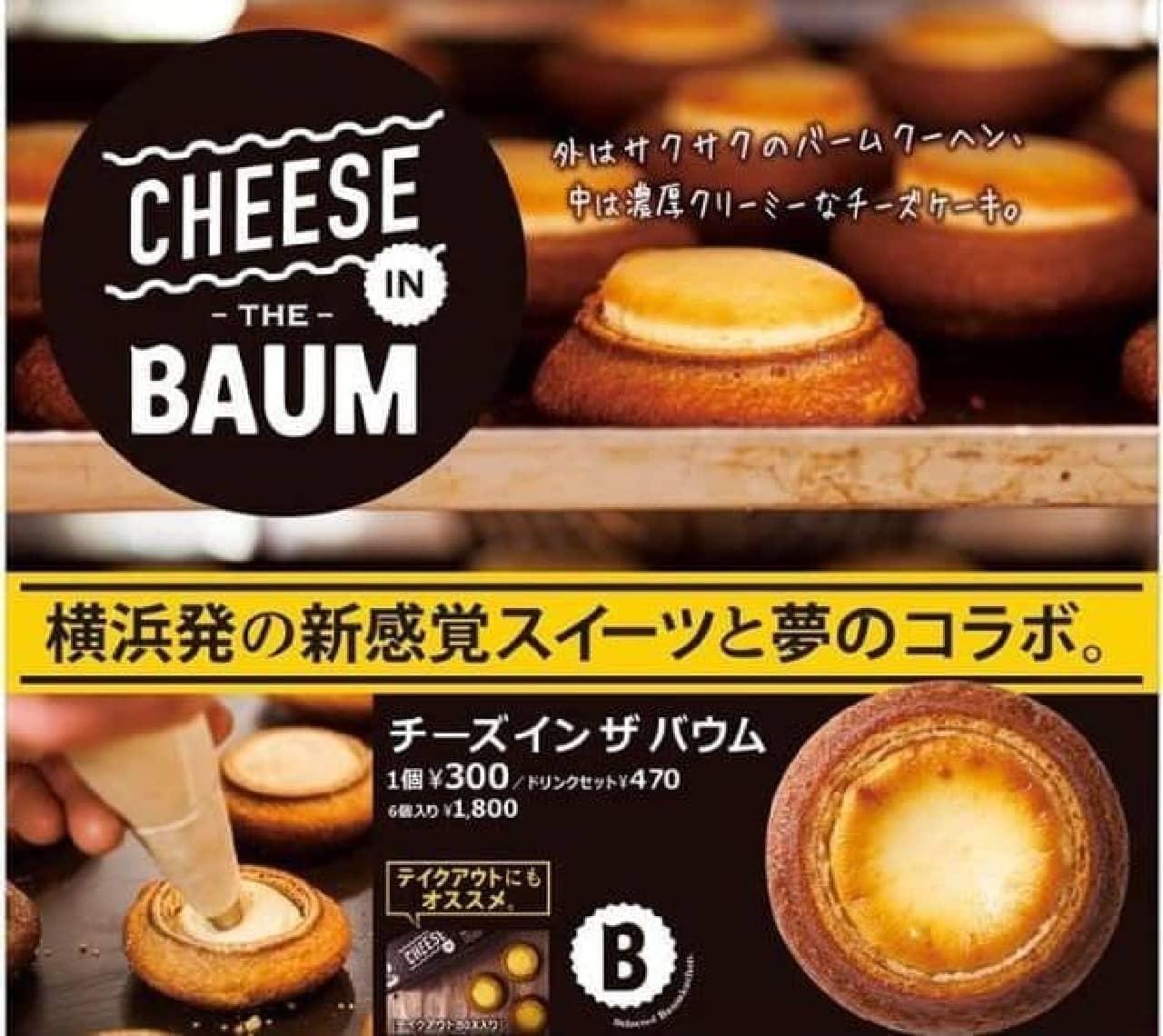 チーズ・イン・ザ・バウムは、バウムクーヘンの空洞にチーズ生地を流し込み、じっくり焼きあげられたスイーツ