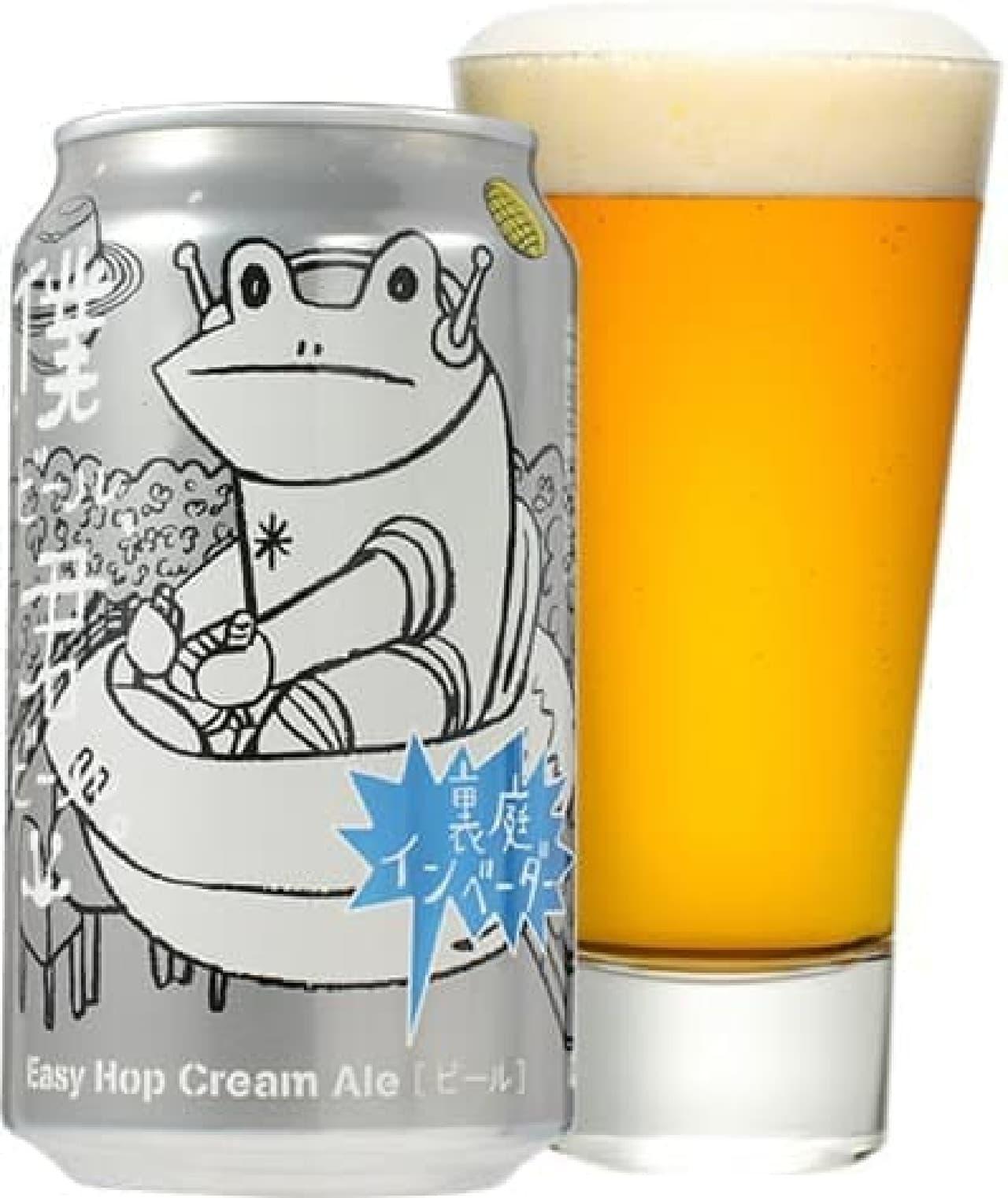 ヤッホー×ローソンの新作クラフトビール「僕ビール、君ビール。裏庭インベーダー」