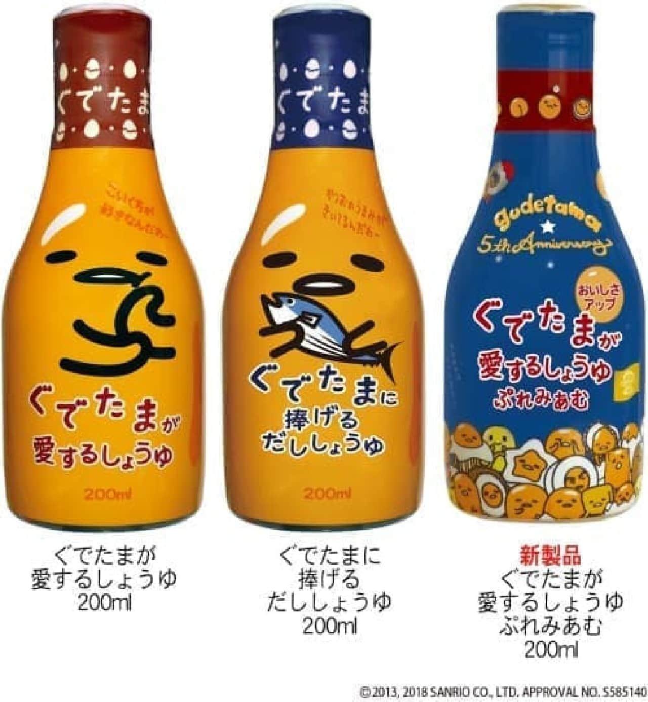 正田醤油「ぐでたまが愛するしょうゆ ぷれみあむ」