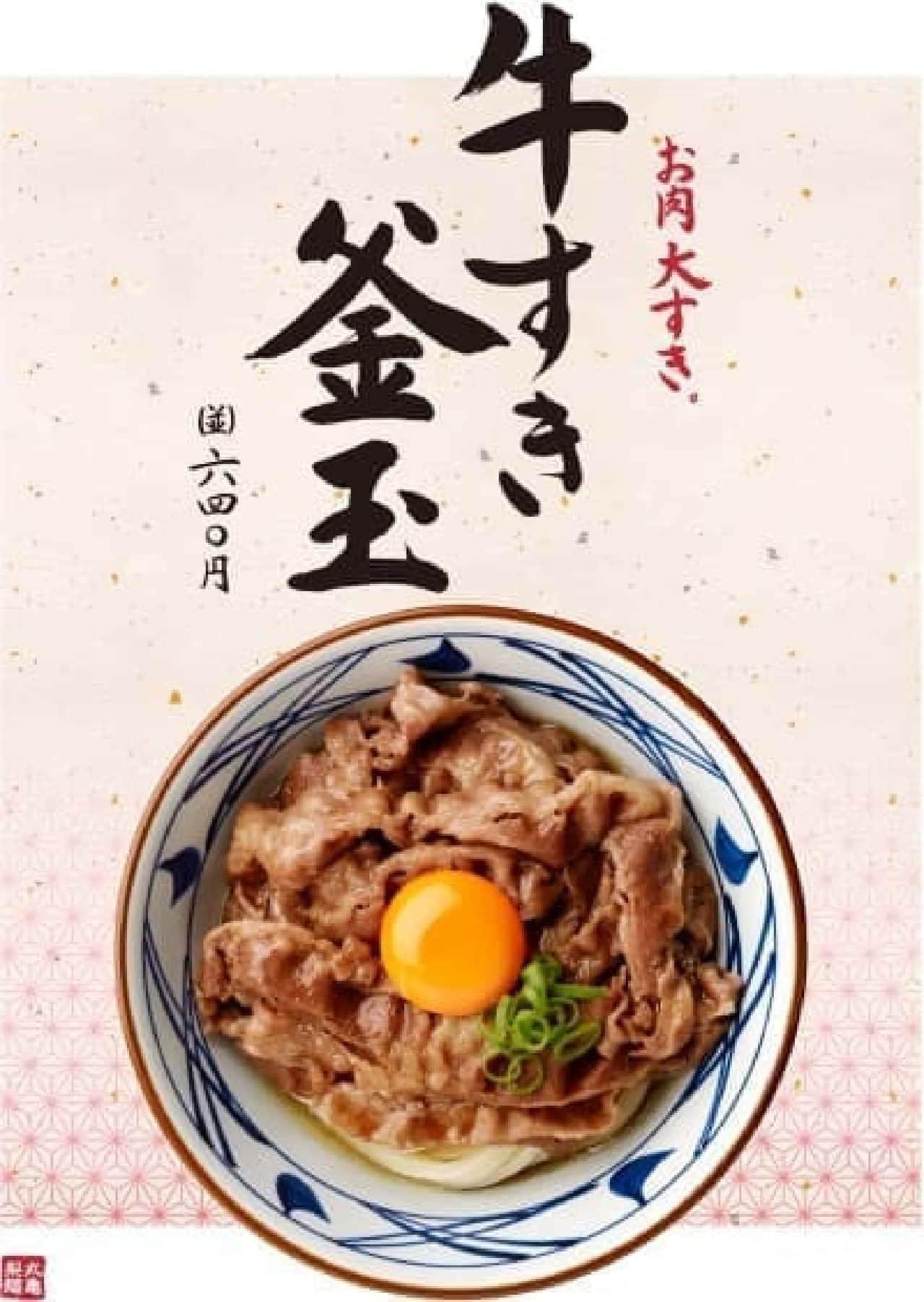 丸亀製麺「牛すき釜玉」