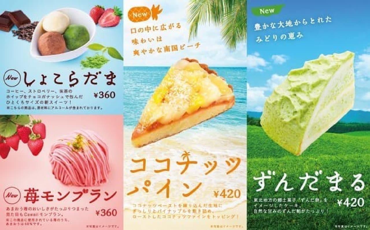 コメダ珈琲店春夏の新作ケーキ4種