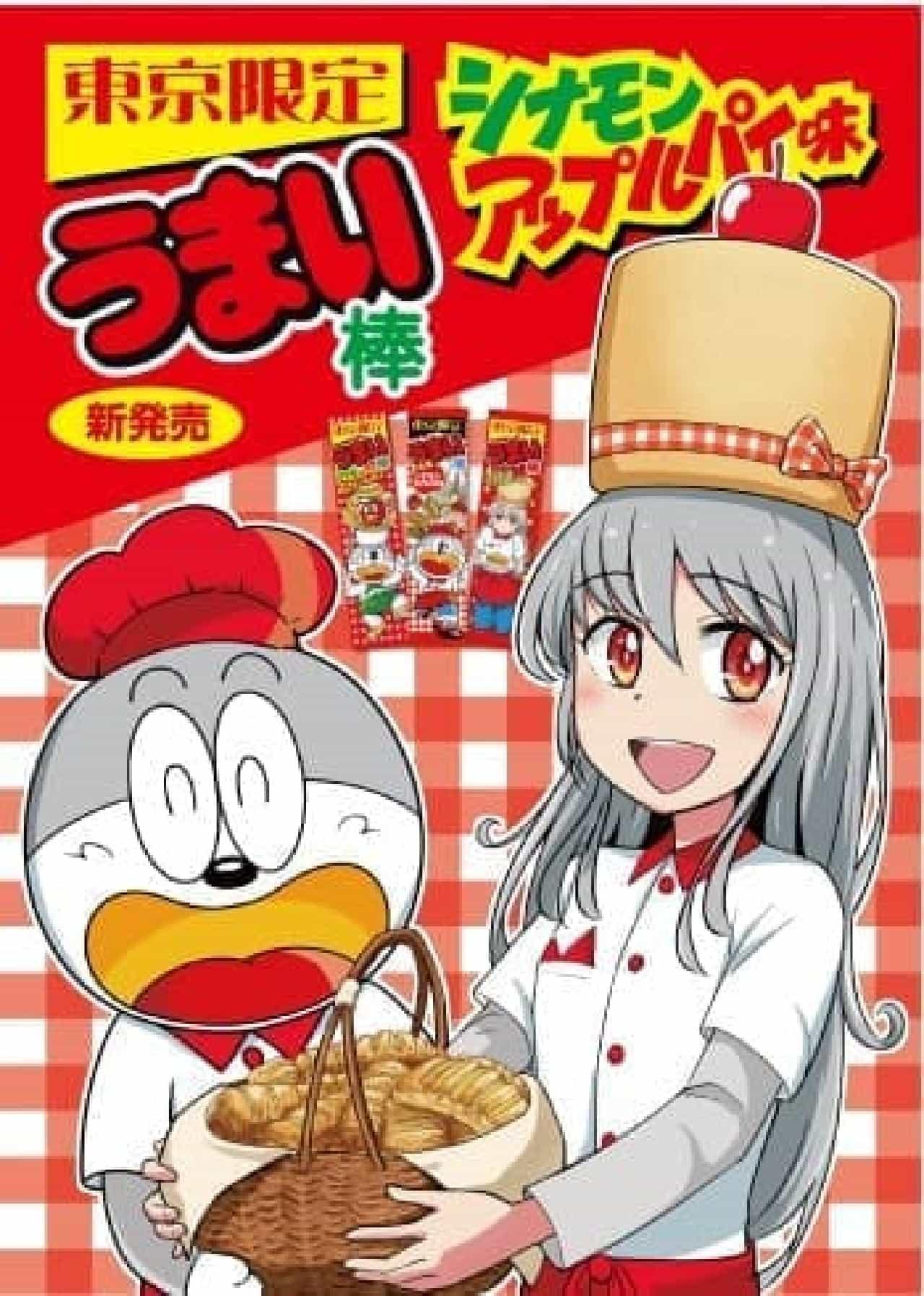 うまい棒「東京限定シナモンアップルパイ味」