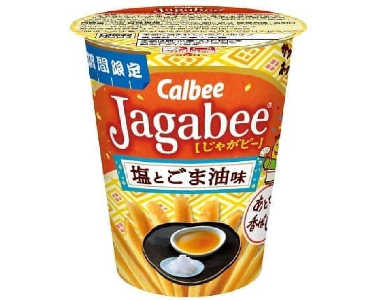 カルビー「Jagabee 塩とごま油味」