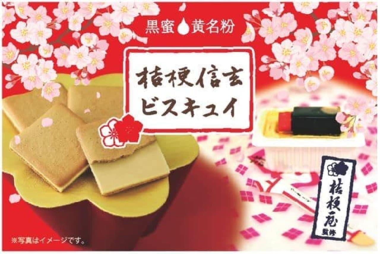 桔梗信玄ビスキュイは、黒蜜を練り込んで焼きあげられた生地にきな粉の味を再現したチョコプレートがサンドされたお菓子
