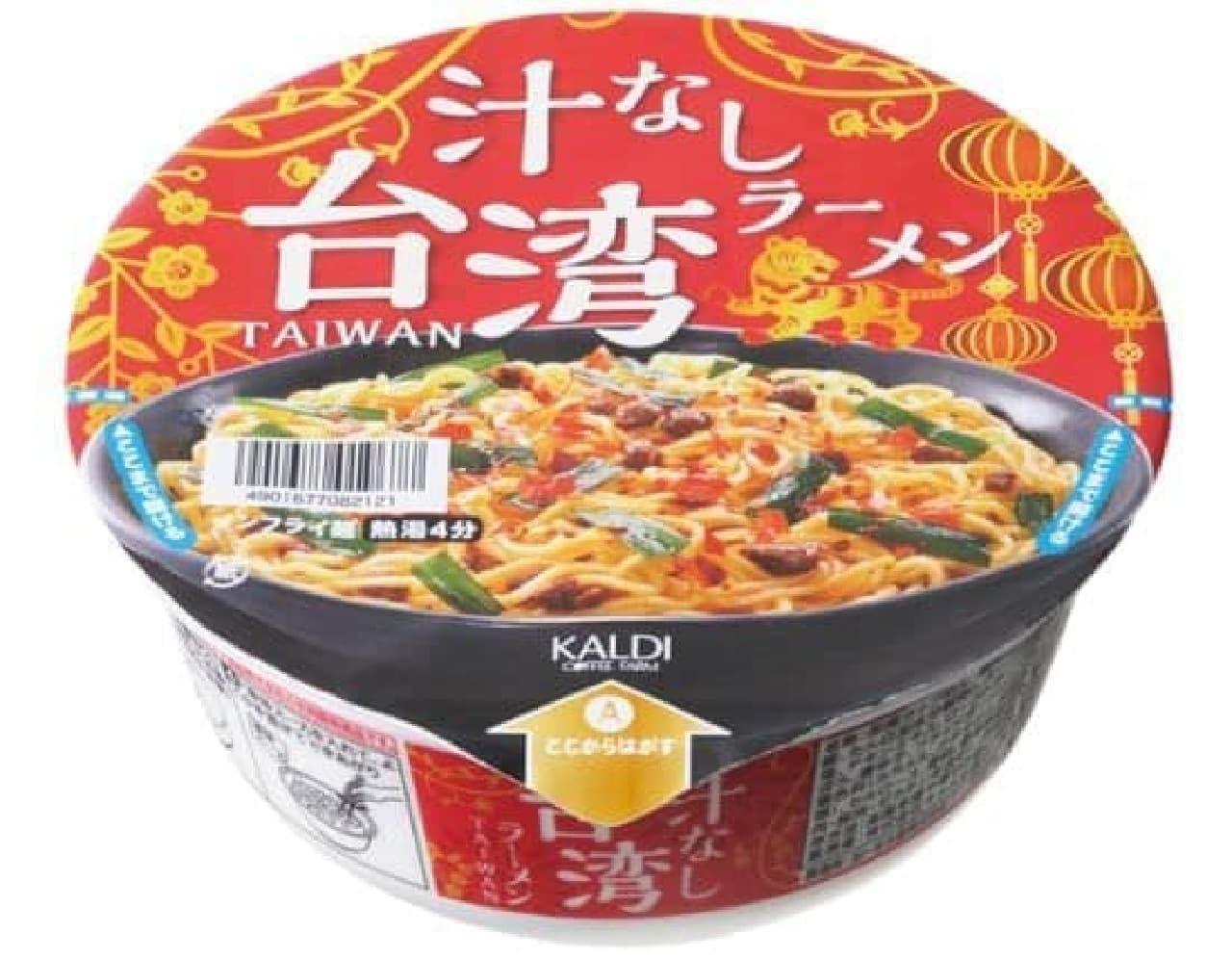 カルディ「オリジナル 汁なし台湾ラーメン」