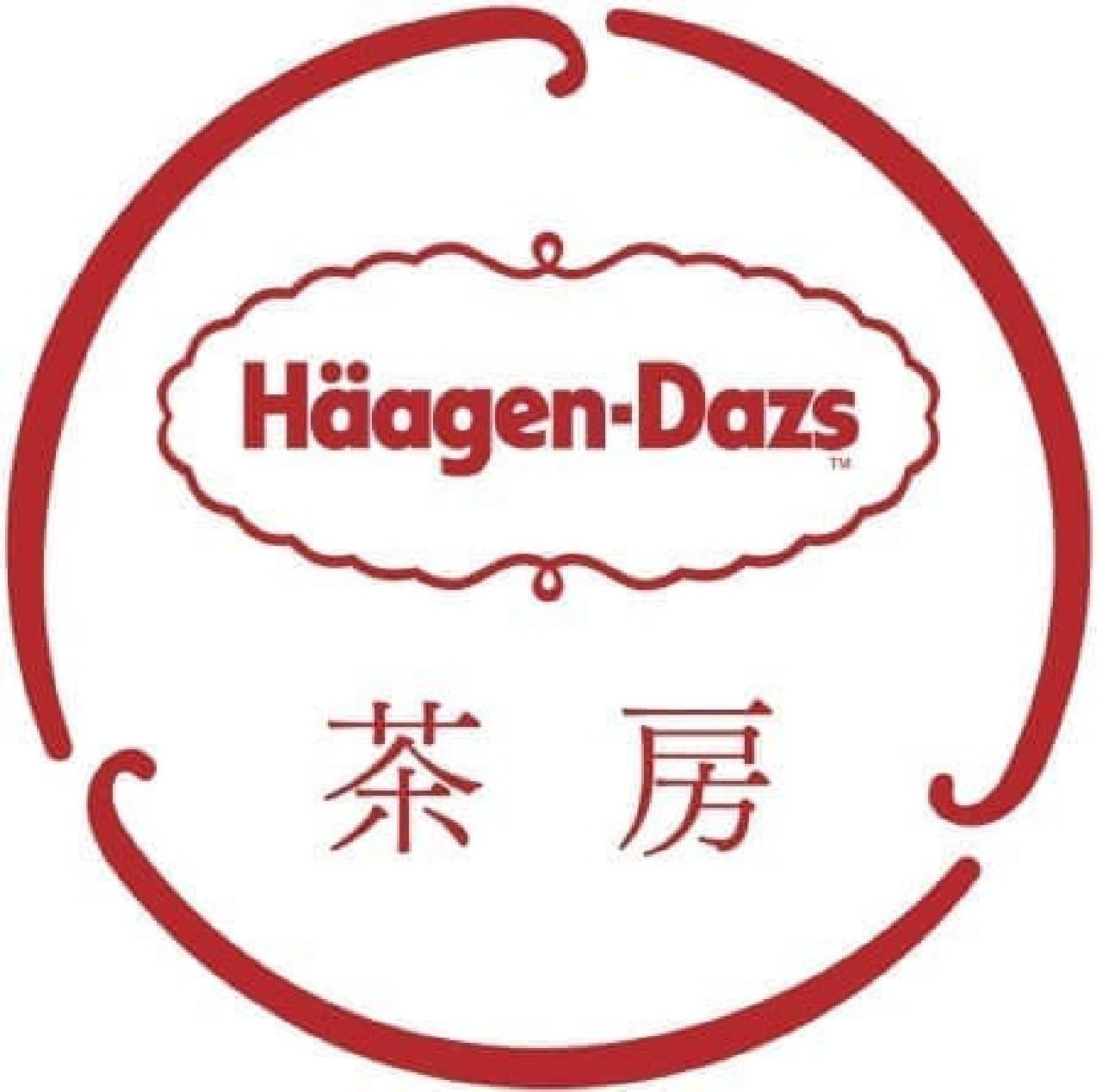 ハーゲンダッツ初の和スイーツ専門店「Haagen-Dazs 茶房」