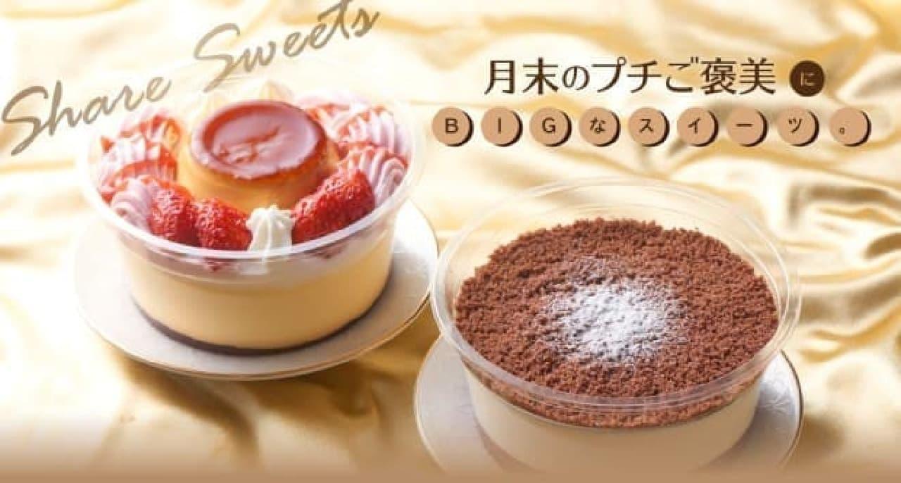セブン-イレブン「苺のプリン・ア・ラ・モード」と「ショコラドゥーブルフロマージュ」