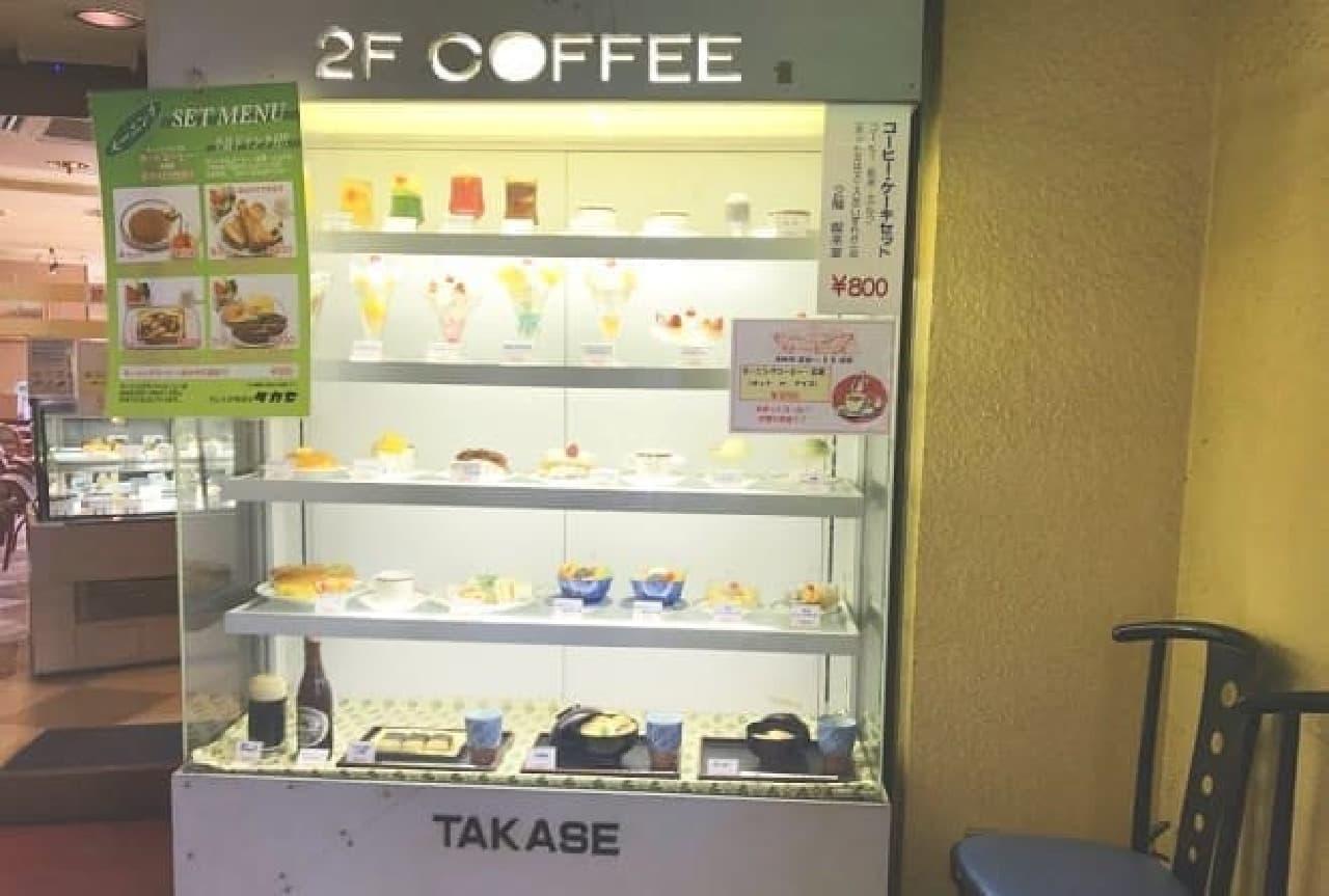 タカセ池袋本店の喫茶室