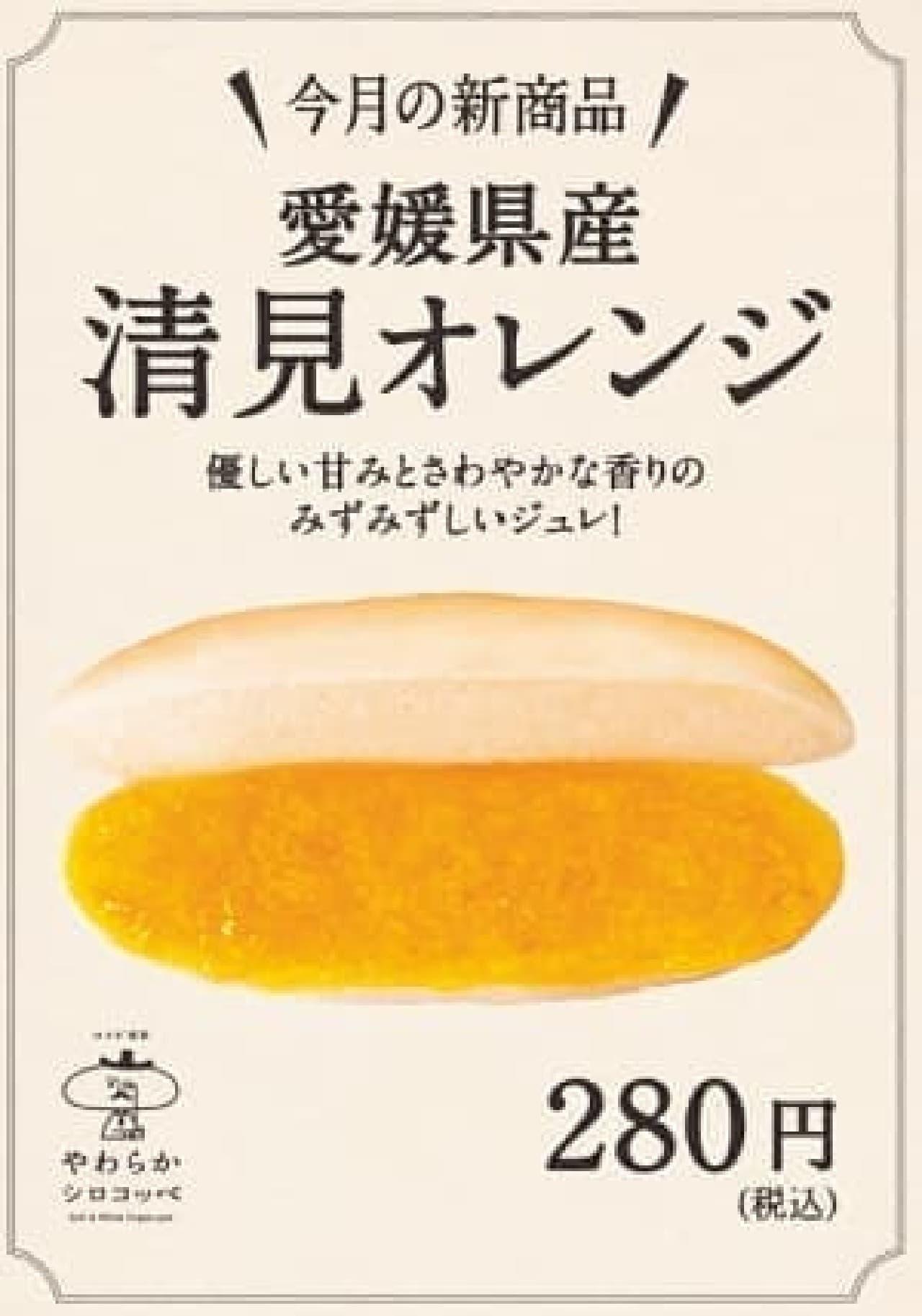 コメダ謹製 やわらかシロコッペ「愛媛県産清見オレンジ」