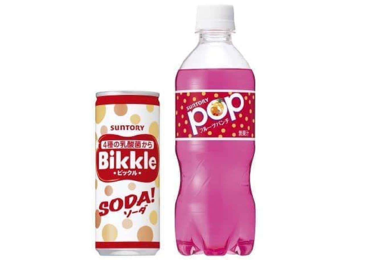 自販機限定の「ビックルソーダ」と「POPフルーツパンチ」