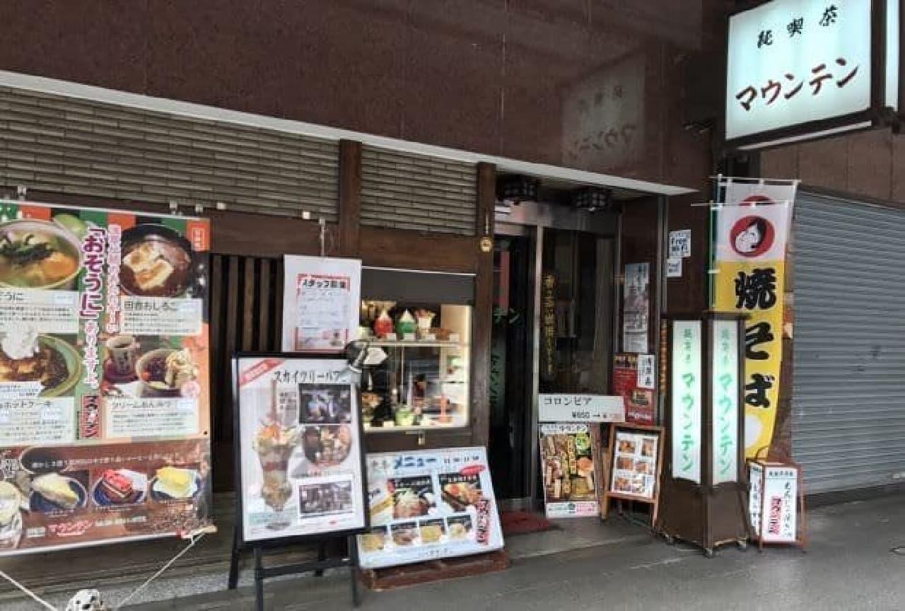 浅草「純喫茶マウンテン」