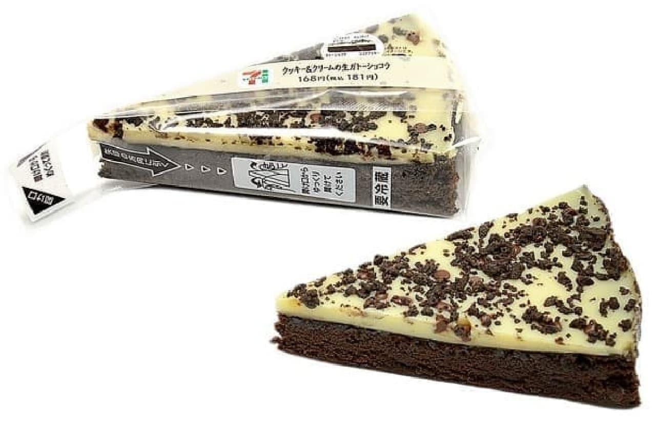 セブン-イレブン「クッキー&クリームの生ガトーショコラ」