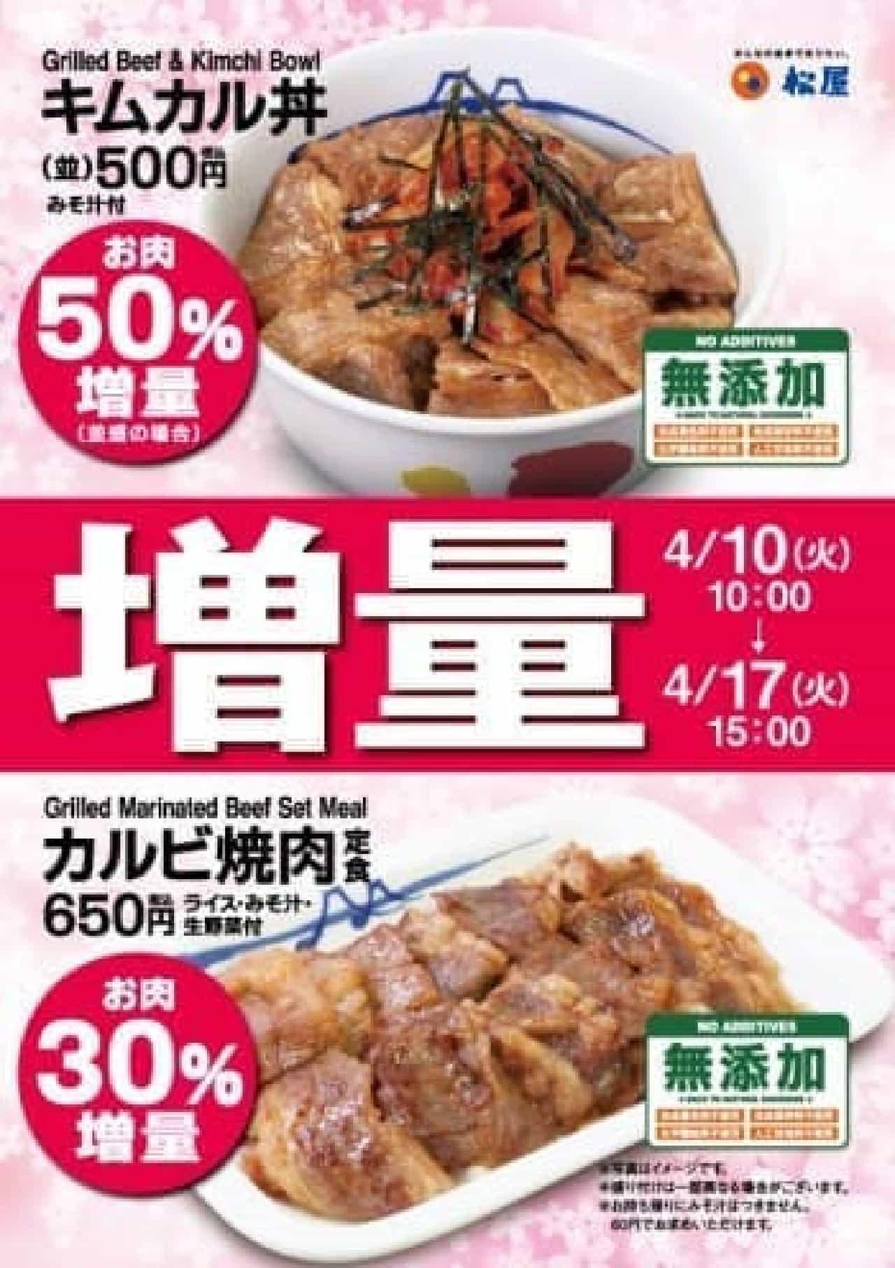 松屋「春のカルビ増量キャンペーン」