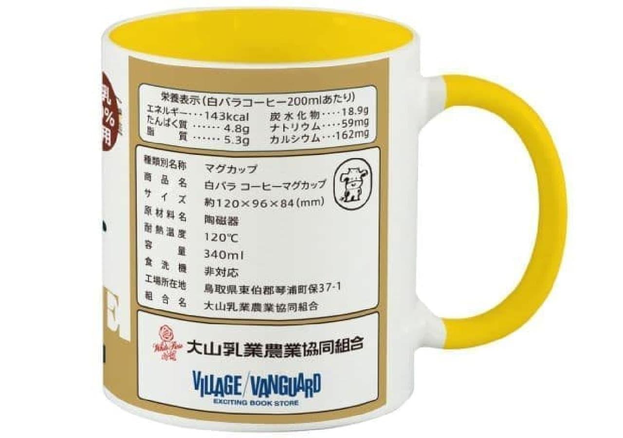 「白バラ牛乳/コーヒーマグカップ」は、昔から鳥取県界隈で愛飲されている「白バラ牛乳」「白バラコーヒー」デザインのマグカップ