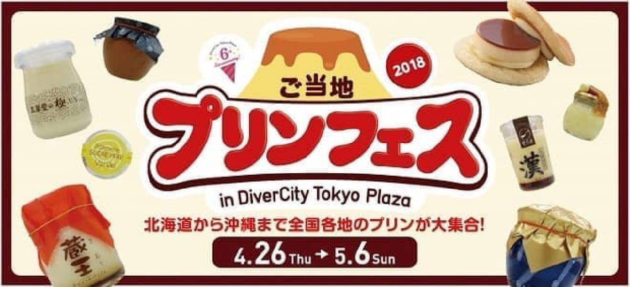 ご当地プリンフェス in DiverCity Tokyo Plaza 2018のプリン