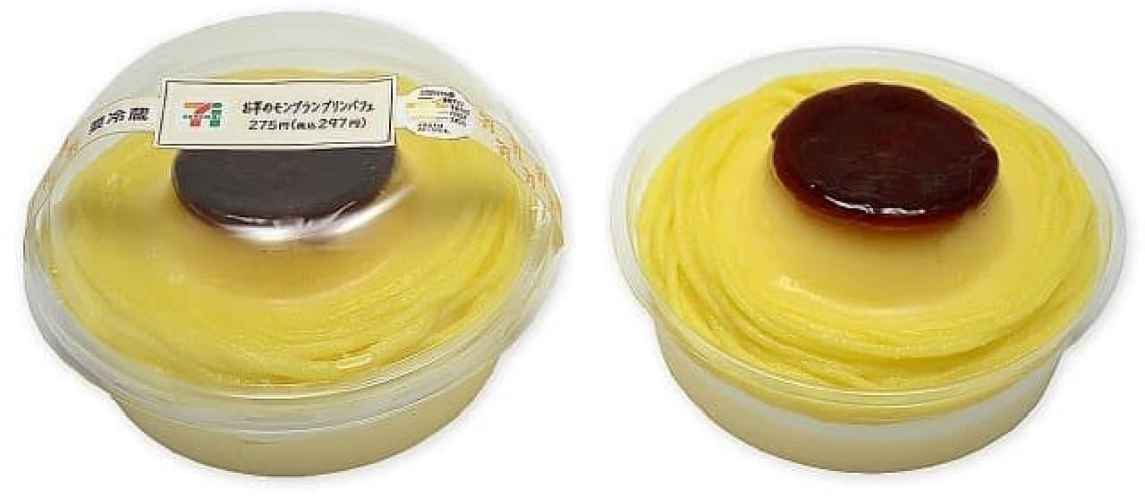 セブン-イレブン「お芋のモンブランプリンパフェ」
