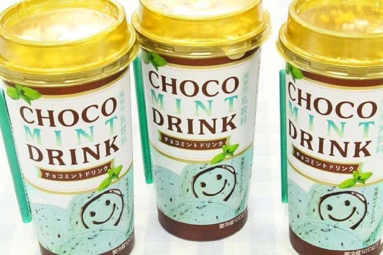 ファミリーマートの「チョコミントドリンク」