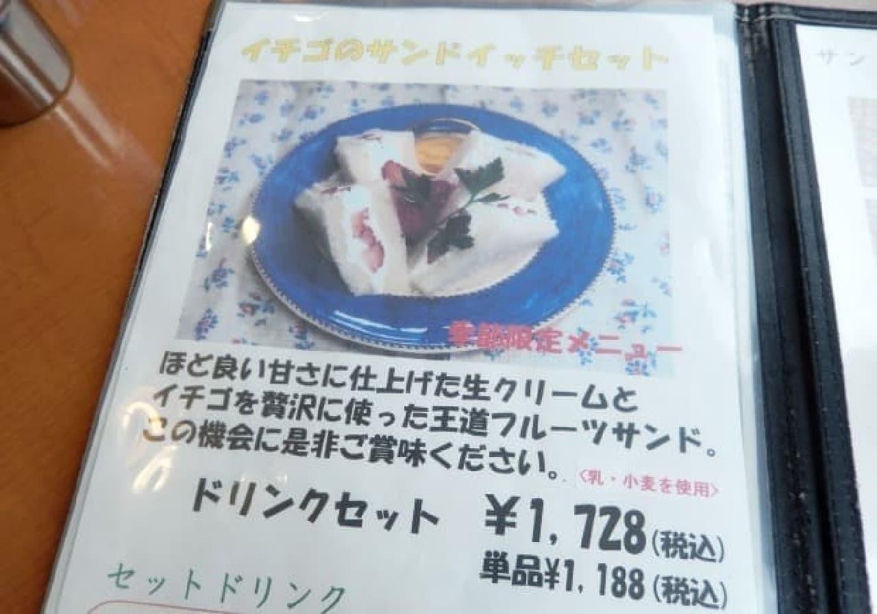 そごう横浜 カフェメディオのフルーツサンド