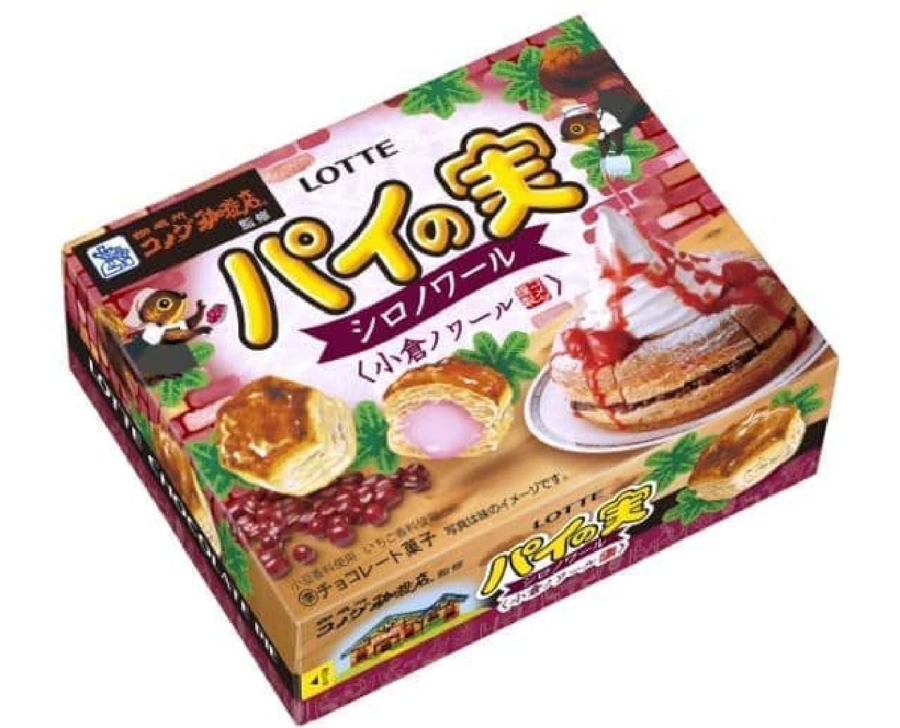 「パイの実<コメダ珈琲店監修小倉ノワール>」は、コメダ珈琲店の期間限定メニュー「小倉ノワール」が表現されたパイの実