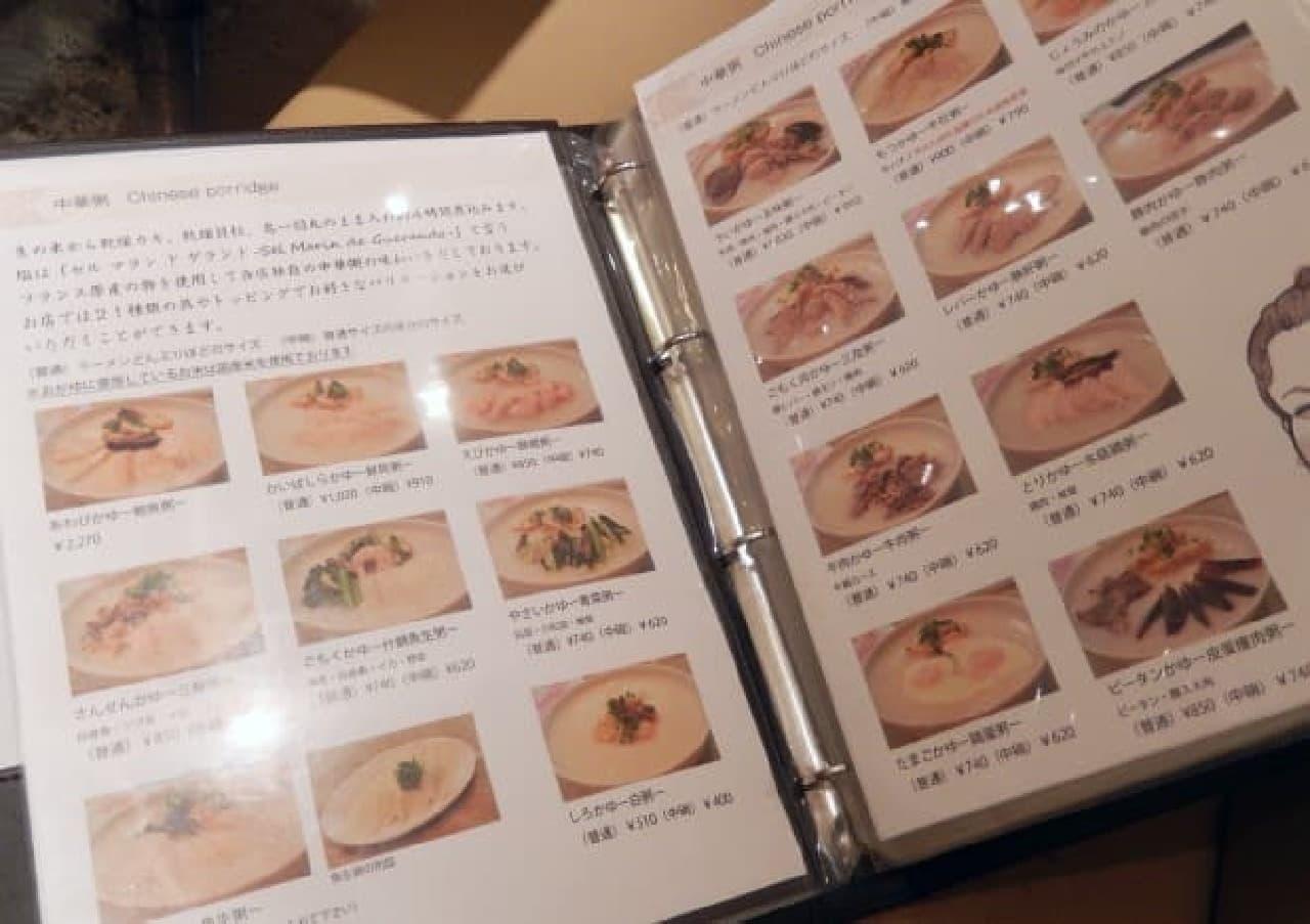 謝甜記 貮号店(しゃてんき にごうてん)の中華粥