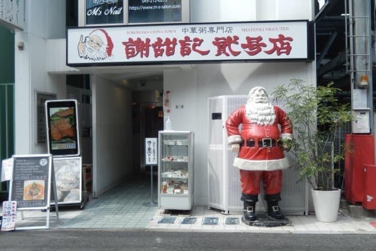 謝甜記 貮号店(しゃてんき にごうてん)