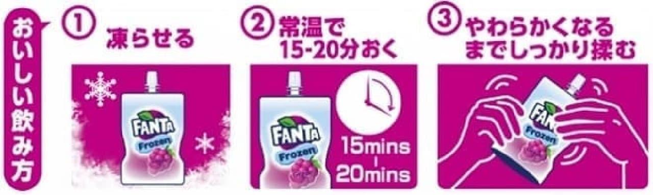 ファンタ フローズン オレンジ/グレープ