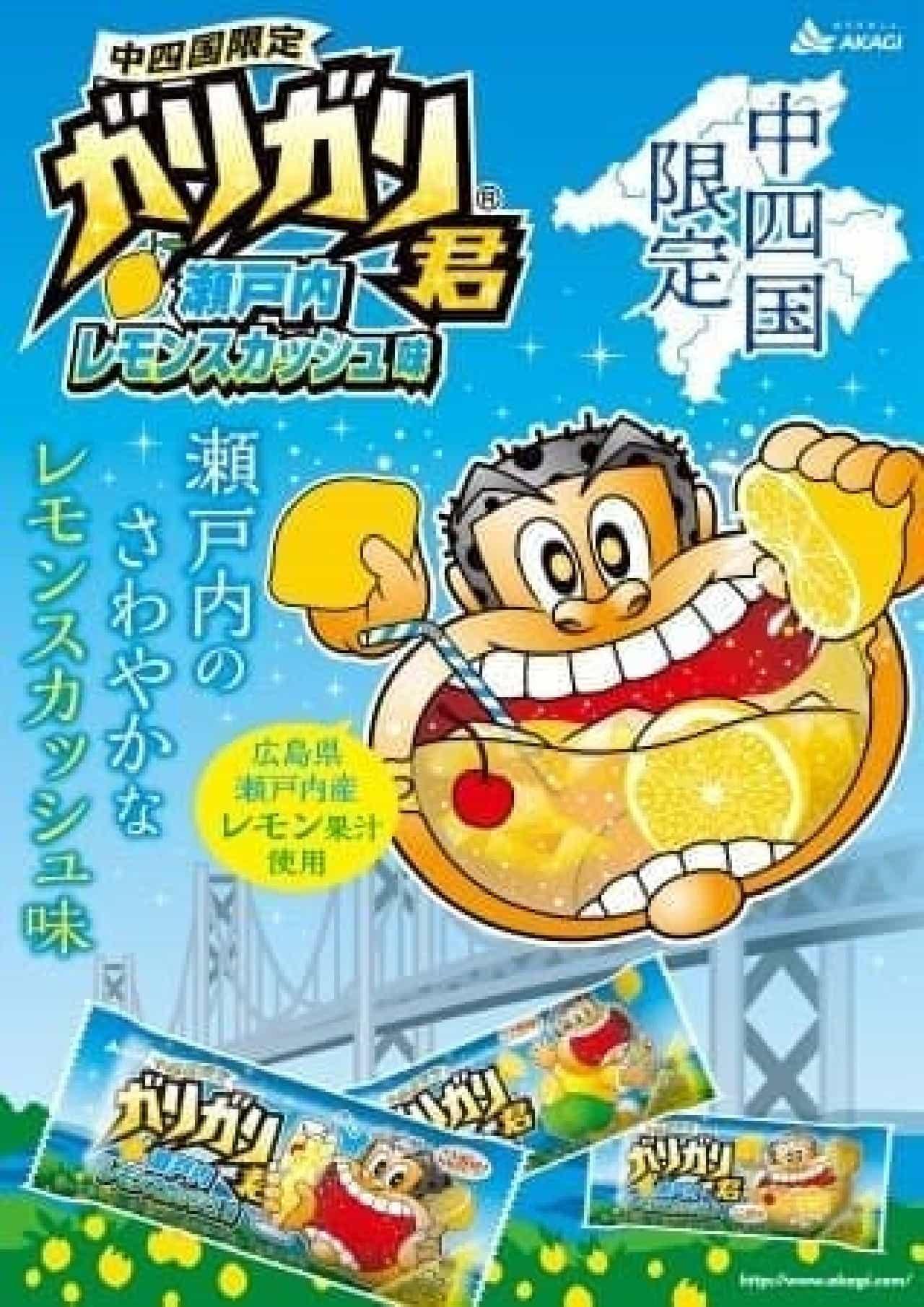 ガリガリ君「瀬戸内レモンスカッシュ味」