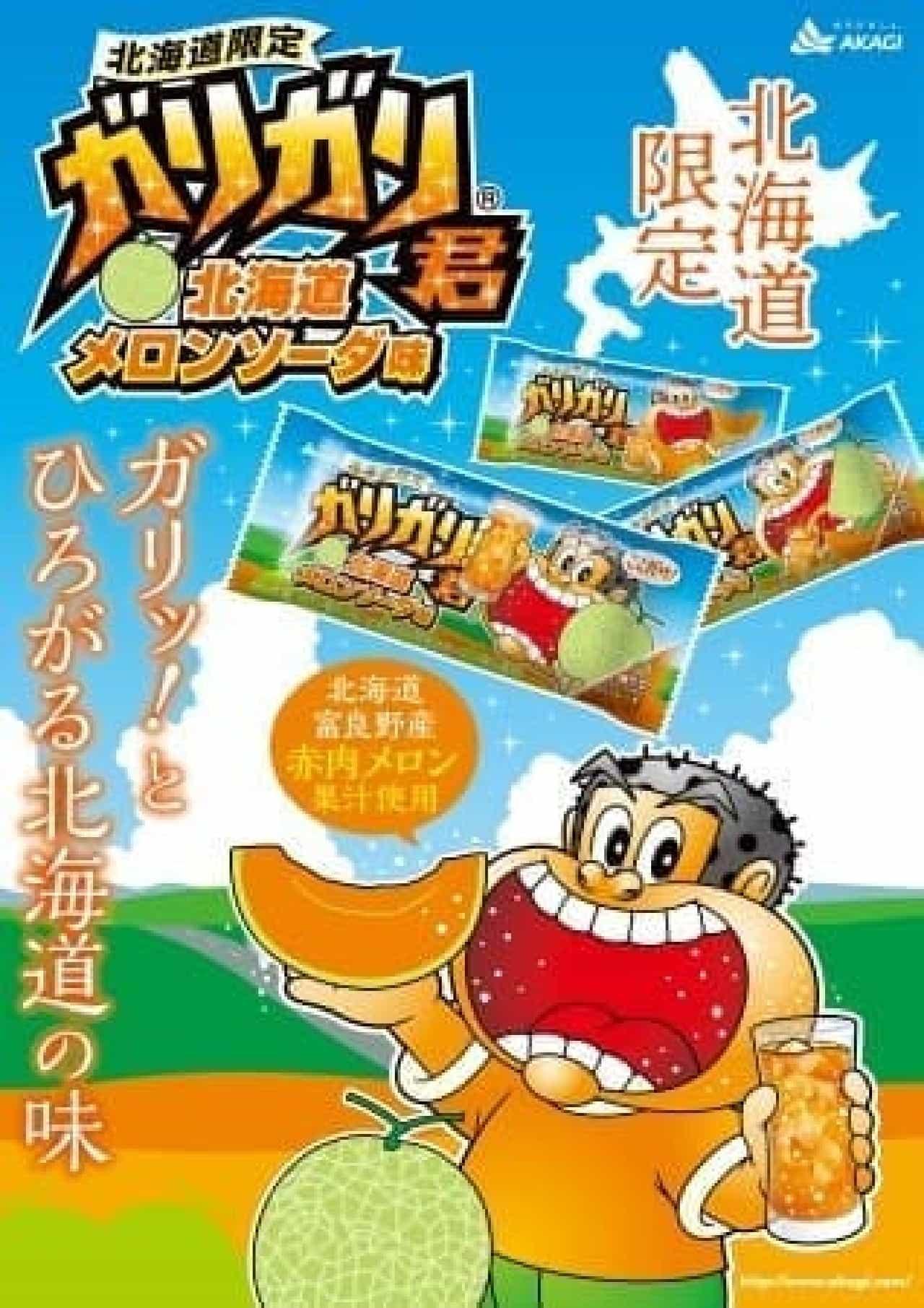 ガリガリ君「北海道メロンソーダ味」