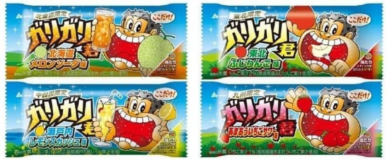 ガリガリ君「北海道メロンソーダ味」「東北ふじりんご味」「瀬戸内レモンスカッシュ味」「あまおういちごサワー味」