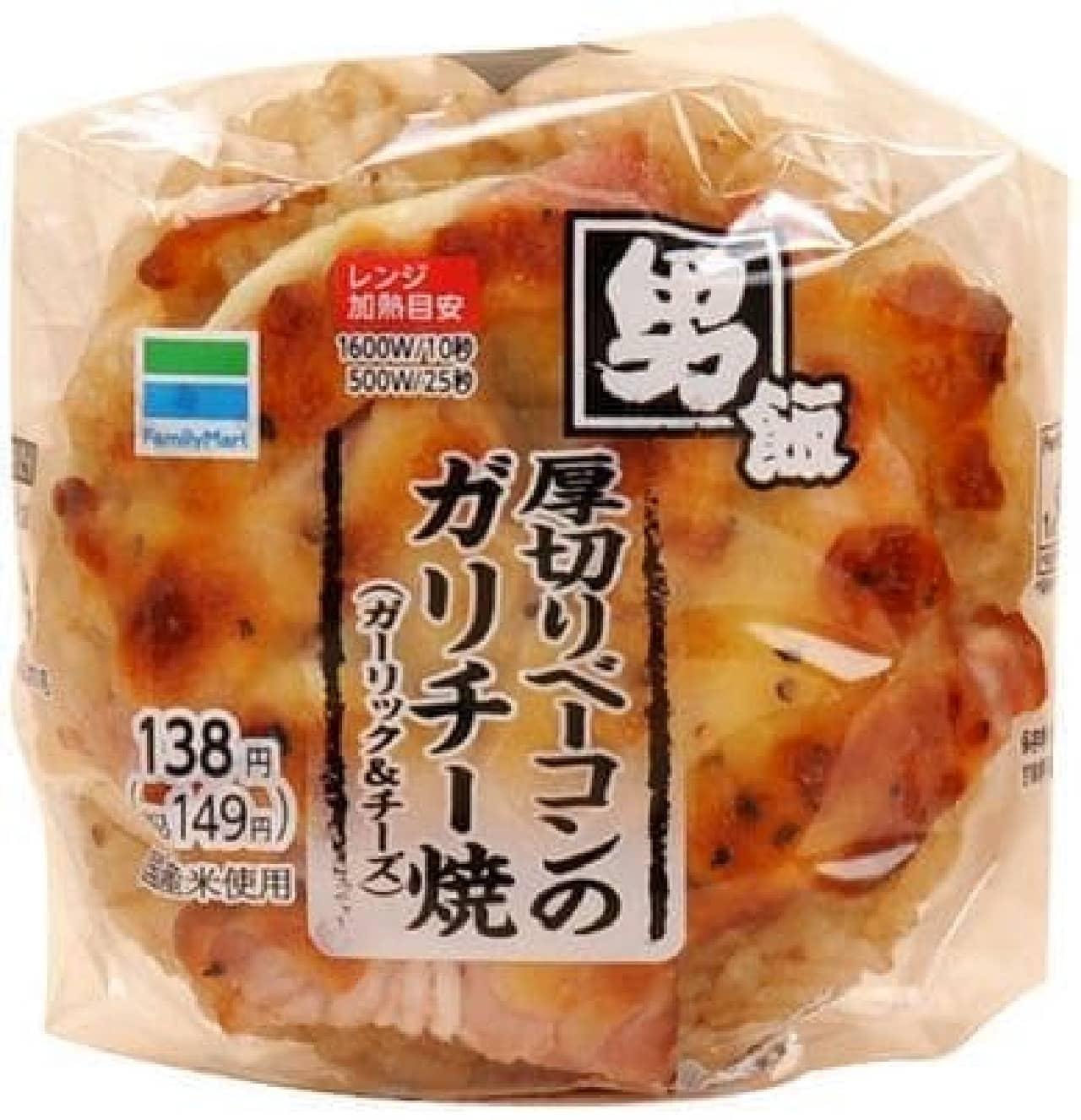 ファミリーマート「男飯 厚切りベーコンのガリチー焼」