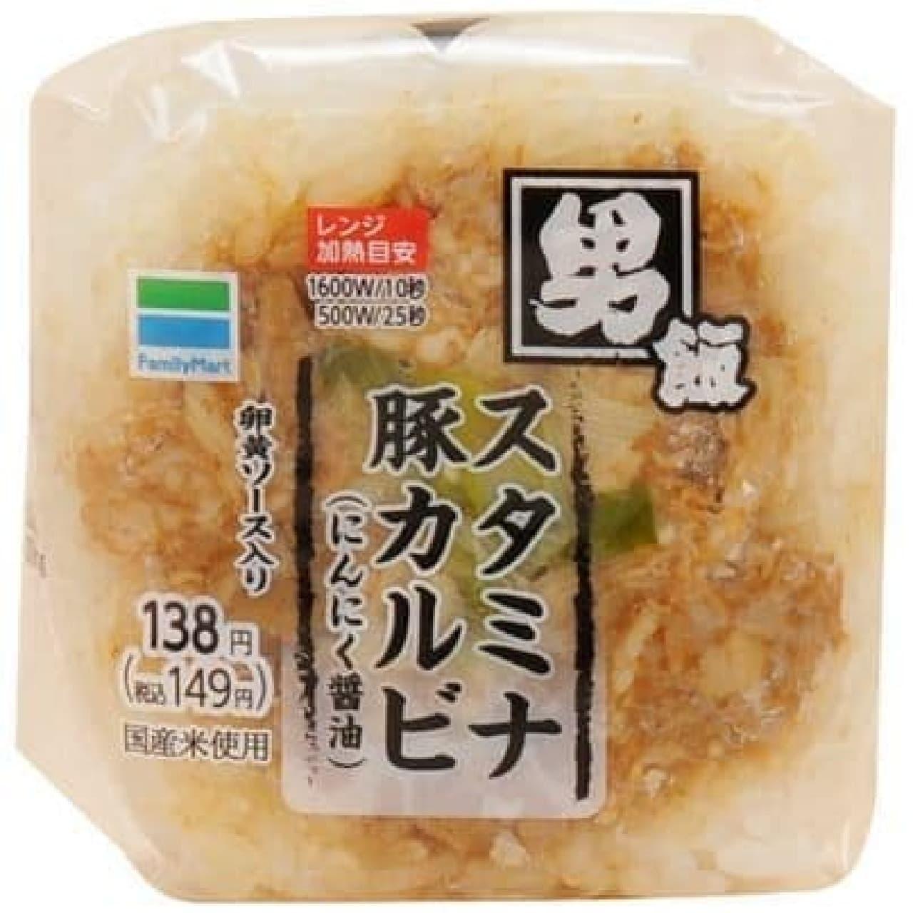ファミリーマート「男飯 スタミナ豚カルビ(にんにく醤油)」