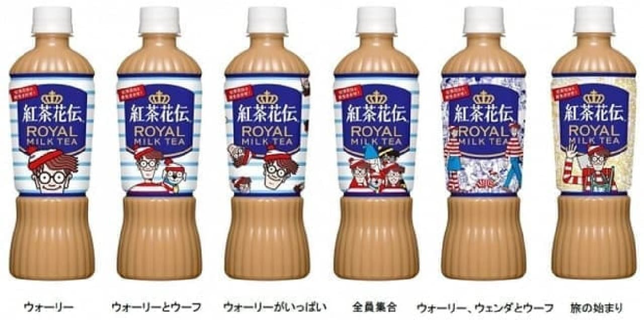 「紅茶花伝 ロイヤルミルクティー」と「ウォーリーをさがせ!」のコラボデザインボトル