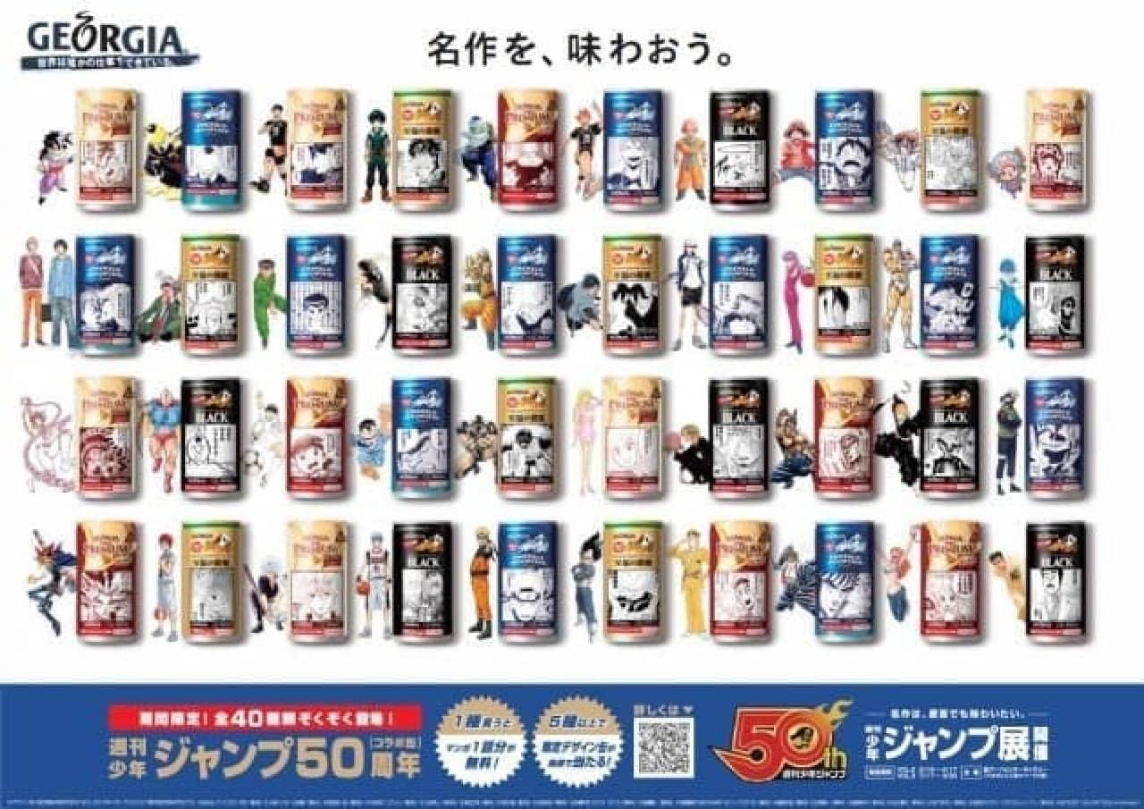 「ジョージア」週刊少年ジャンプ50周年【コラボ缶】