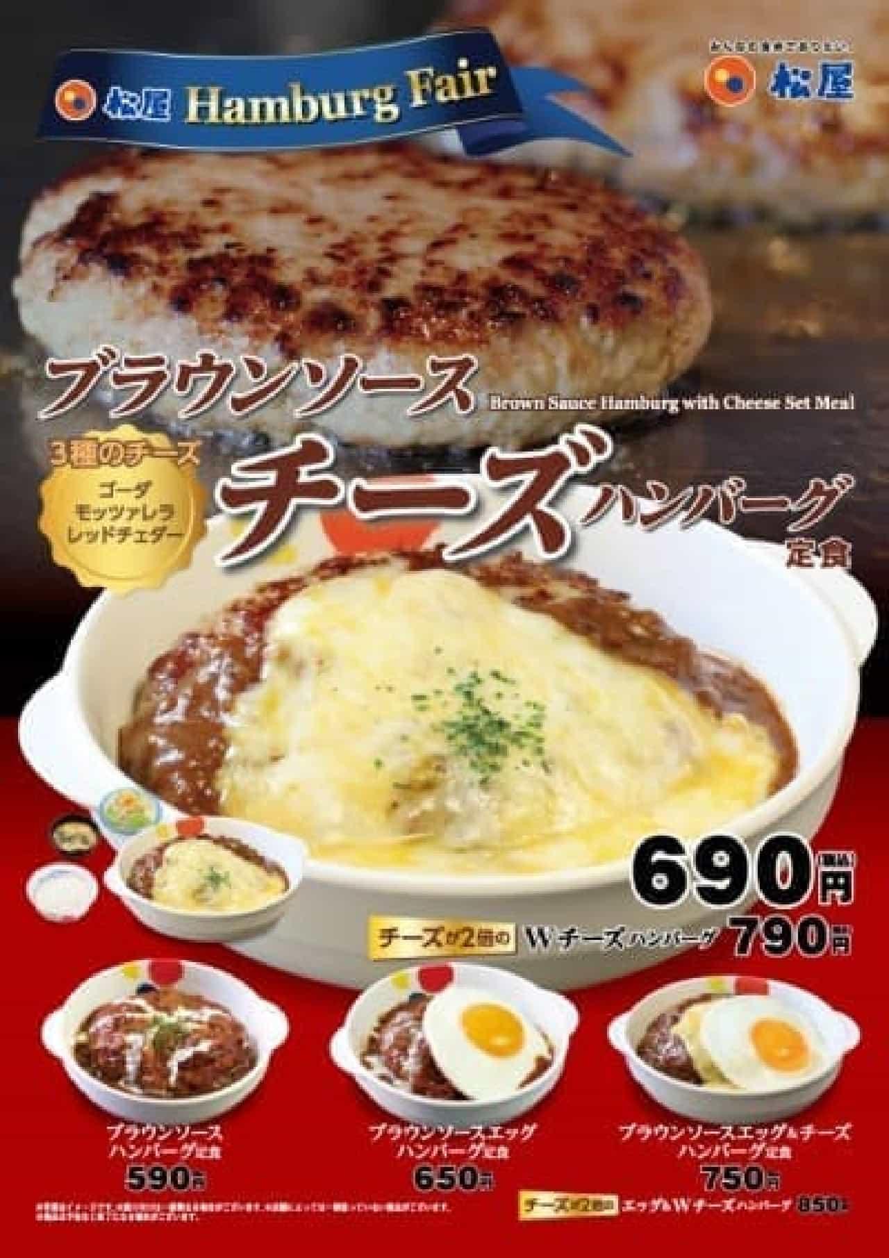松屋「ブラウンソースチーズハンバーグ定食」