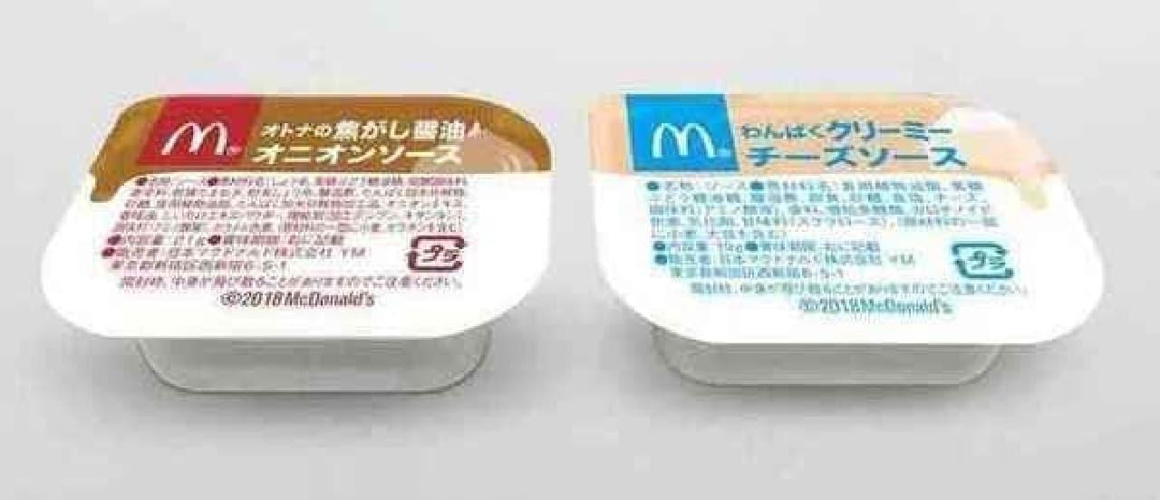 マクドナルド「チキンマックナゲット(15ピース)」が30%オフ
