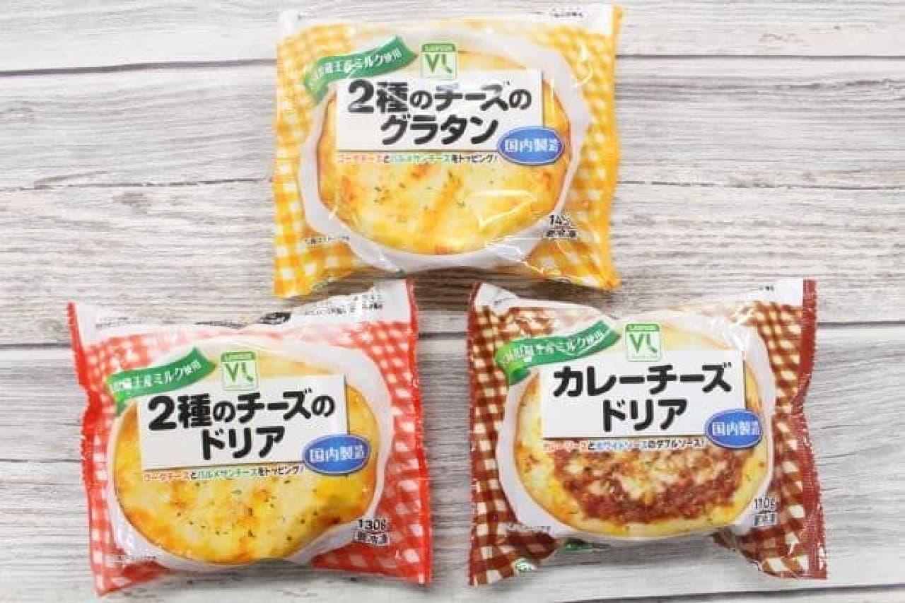 ローソンストア100「2種のチーズのグラタン」、「2種のチーズのドリア」、「カレーチーズドリア」
