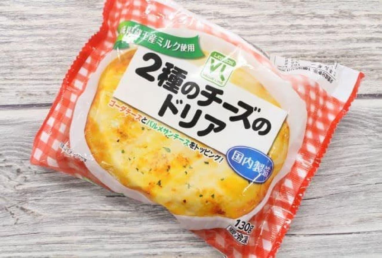 ローソンストア100「2種のチーズのドリア」