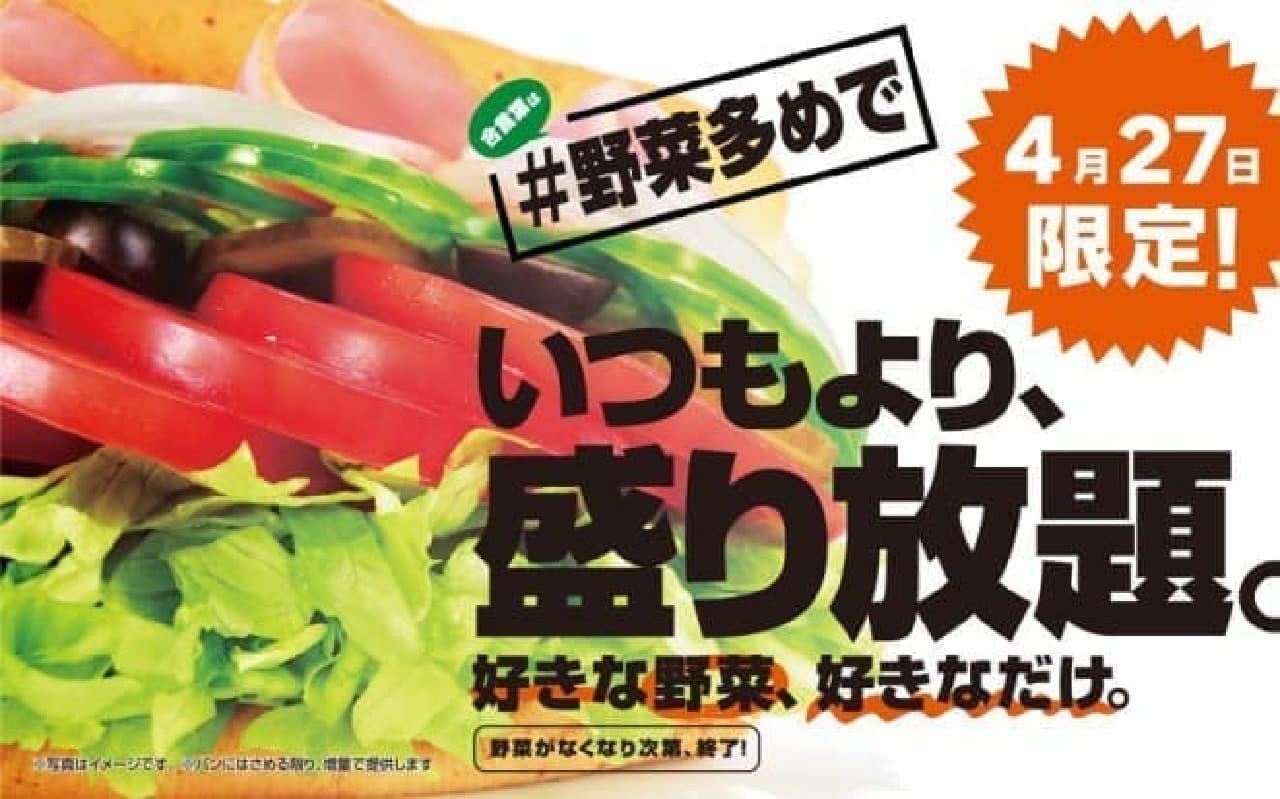 サブウェイ、1日限りの「野菜全力デー」