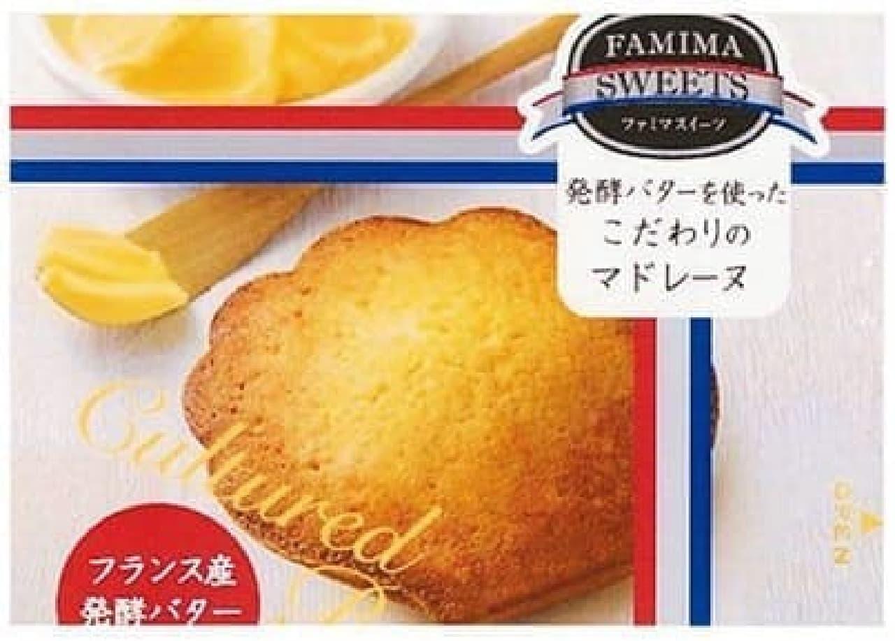 ファミリーマート「発酵バターを使ったこだわりのマドレーヌ」