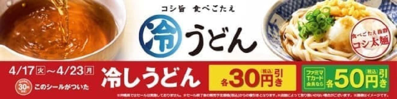 ファミリーマート「冷しうどん各30円引き」