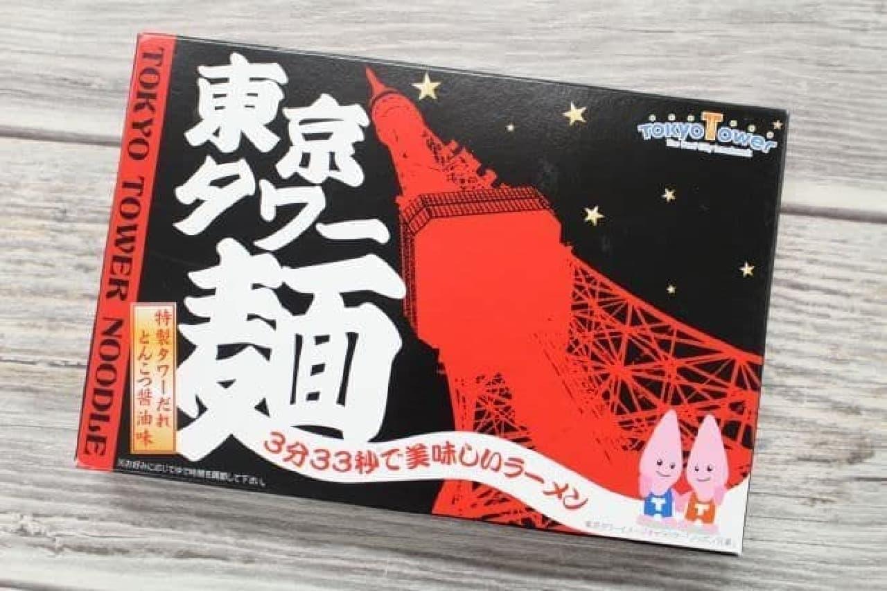 東京タワー限定「東京タワー麺(特製タワーだれ とんこつ醤油味)」