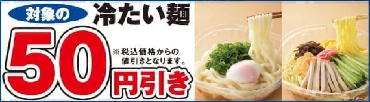 セブン-イレブン「対象の冷たい麺50円引き」
