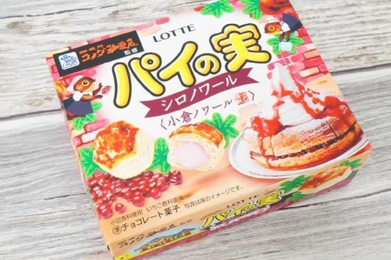 ロッテ「パイの実<コメダ珈琲店監修小倉ノワール>」