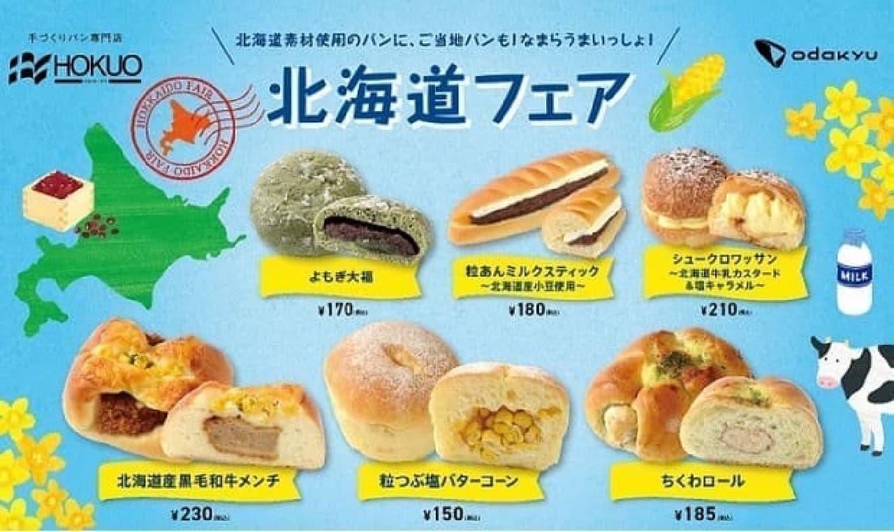 HOKUO「北海道フェア」